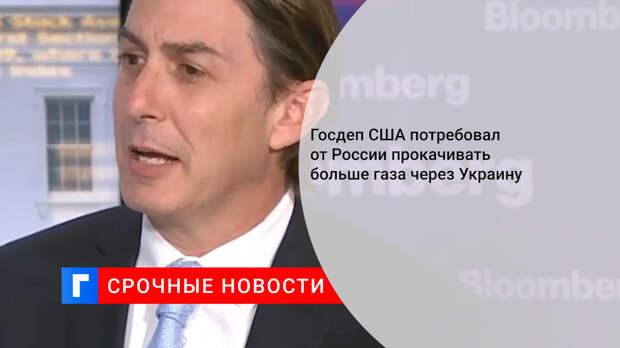 """Америка кричала """"зачем Европе газ из России?"""", а сейчас кричит """"срочно дайте Европе!"""""""