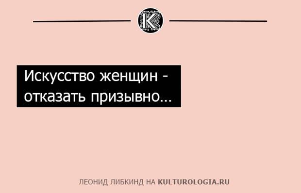 15 жизненных одностиший Леонида Либкинда о мужском взгляде на жизнь