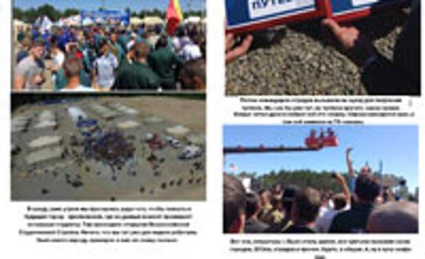 Репортаж студента с Восточного, июль-2015