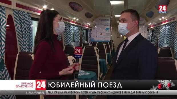 Юбилейный поезд «Таврия» из Санкт-Петербурга прибывает в Севастополь