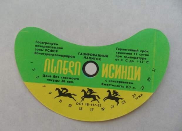 Советская газировка Исинди была названа в честь старинной конной грузинской игры / Фото: predki-apostolov.blogspot.com