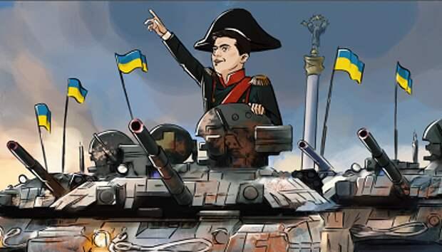 Зеленский угрожает создать сильную армию и решить проблему Донбасса