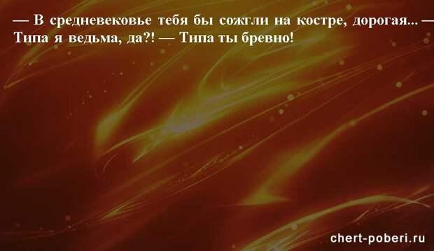 Самые смешные анекдоты ежедневная подборка chert-poberi-anekdoty-chert-poberi-anekdoty-46411212102020-15 картинка chert-poberi-anekdoty-46411212102020-15
