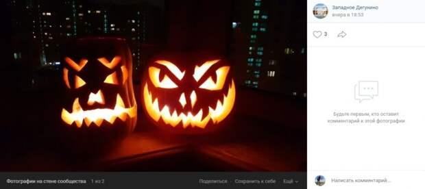 Фото дня: в Западном Дегунине отпраздновали Хэллоуин