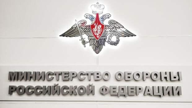 Минобороны РФ: фиаско эсминца Defender у Крыма надолго запятнало репутацию Лондона