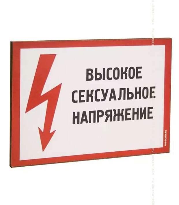 Прикольные вывески. Подборка chert-poberi-vv-chert-poberi-vv-53010330082020-16 картинка chert-poberi-vv-53010330082020-16