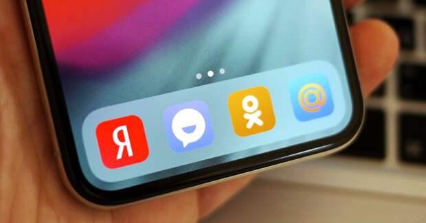 Обязательные для предустановки российские приложения могут собрать в реестр