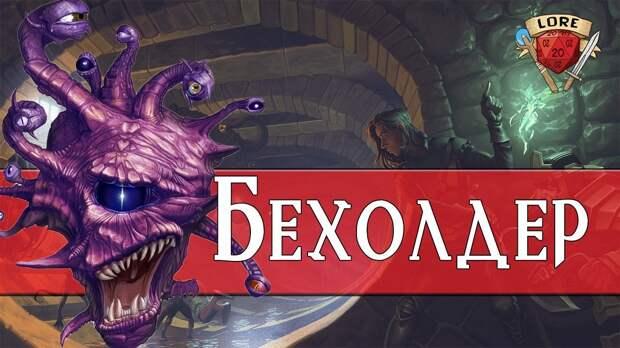 Узнай про все разновидности Бехолдеров | Dungeons & Dragons Lore
