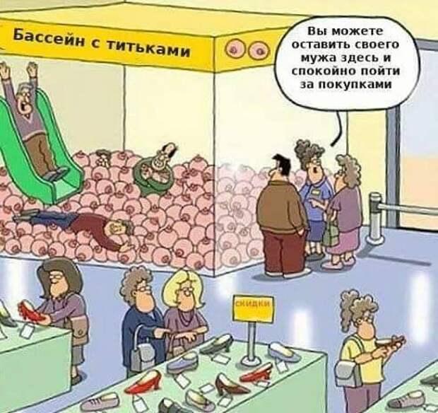 Отучить жену покупать все, что попало совершенно нетрудно! Просто начните с ней обмывать каждую ее покупку!