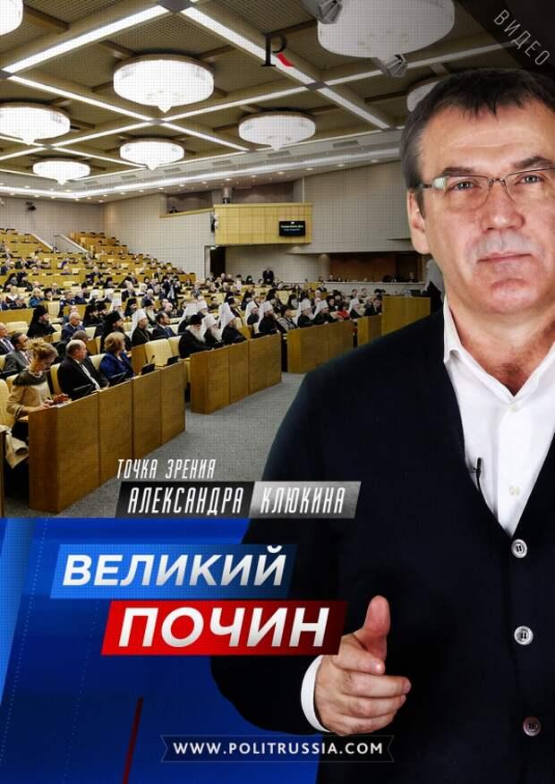 Точка зрения Александра Клюкина: Великий почин