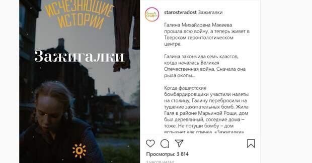 В Instagram появились «Исчезающие истории» ветеранов. Сторис-сериал основан на реальных событиях