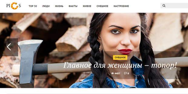 Новый дизайн Pics.ru. 5 поводов для оптимизма