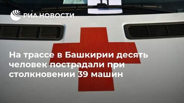 На трассе в Башкирии десять человек пострадали при столкновении 39 машин