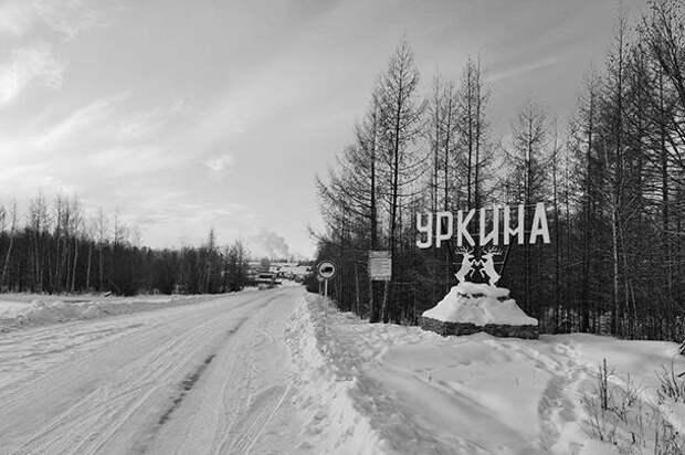Поселок Усть-Уркима