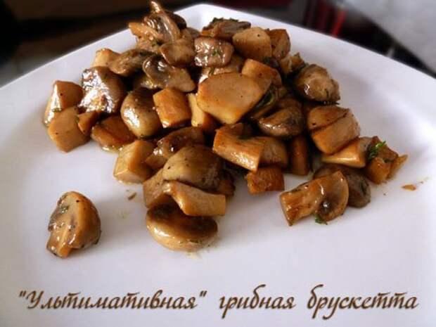 «Ультимативная» грибная брускетта — готовлю «по стопам» Дж. Оливера  — Рецепты Джейми Оливера