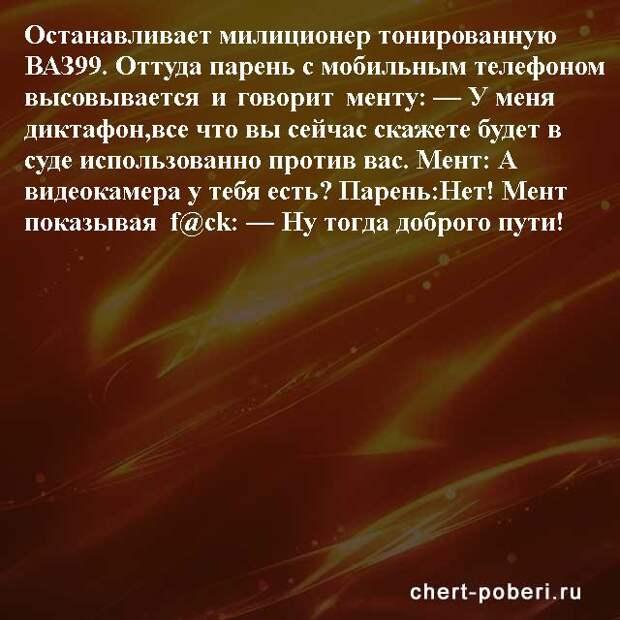 Самые смешные анекдоты ежедневная подборка chert-poberi-anekdoty-chert-poberi-anekdoty-09590311082020-18 картинка chert-poberi-anekdoty-09590311082020-18