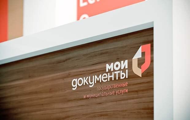 Центр госуслуг в Алтуфьеве заработал в обычном режиме