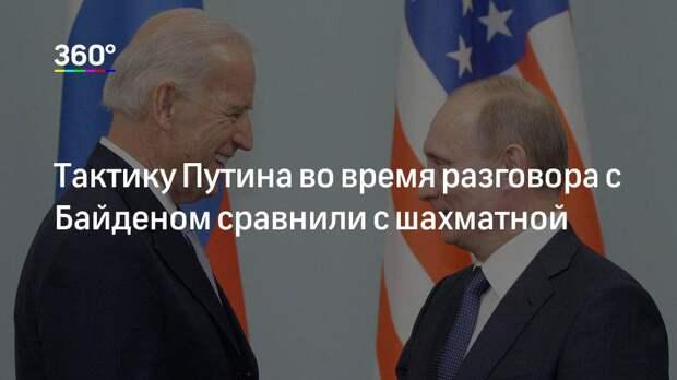 Тактику Путина во время разговора с Байденом сравнили с шахматной