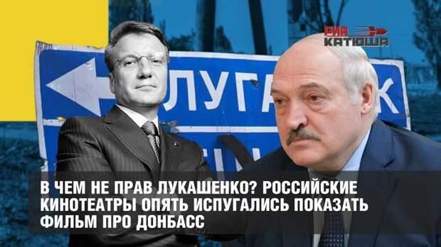 В чем не прав Лукашенко? Российские кинотеатры опять испугались показать фильм про Донбасс