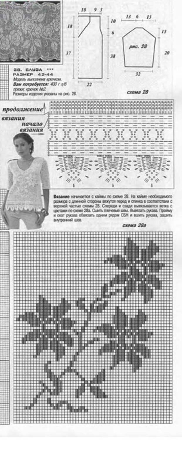 Fashionmagazine492044 (283x700, 154Kb)
