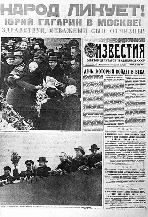 Поздравление с днем космонавтики из СССР.