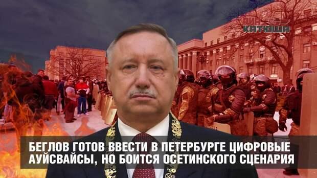 Беглов готов ввести в Петербурге цифровые ауйсвайсы, но боится осетинского сценария