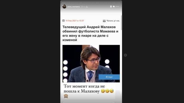 Алана Мамаева ответила на обвинения телеведущего Андрея Малахова в пиаре на измене