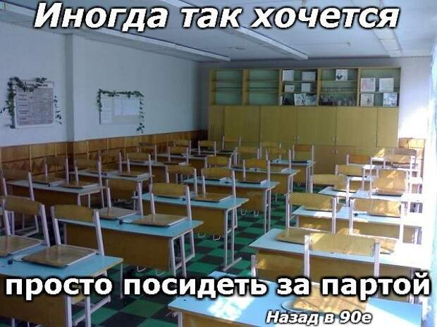 Современной школоте не понять. Приколы школы 90-ых.