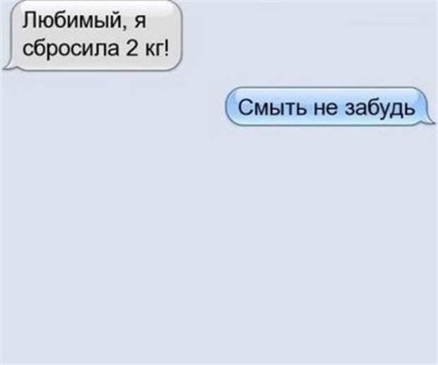 СМС переписка между супругами, как всегда повеселила