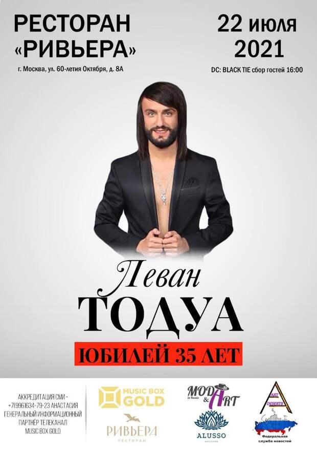 22 июля светский обозреватель и шоумен Леван Тодуа отмечает двойной юбилей