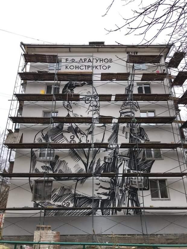 Художники завершили портрет Евгения Драгунова на фасаде дома в Ижевске