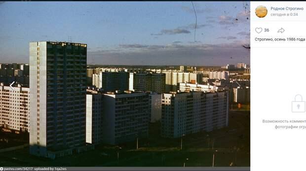 Фото дня: осень в Строгине в 1986 году