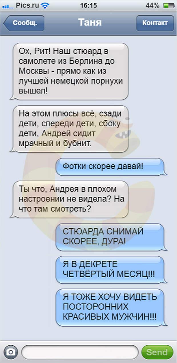 SMS-переписка подруг, которые постоянно троллят друг друга