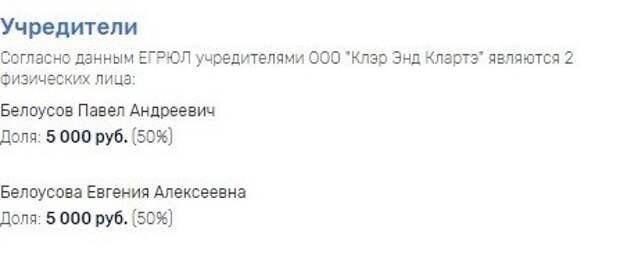 Белоусова «подведет» его «правая рука»?