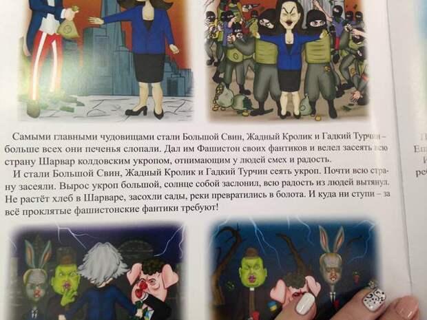 """На Украине возмущены появлением в Луганске журнала """"Вежливые человечки"""" (фото)"""