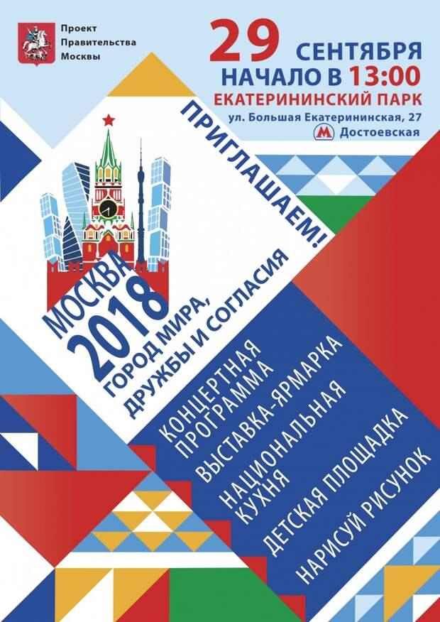 29 сентября 2018 года вЕкатерининском парке пройдет социально значимая акция«Москва—город мира, дружбы исогласия»
