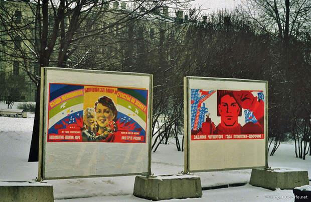 Цветные фотографии Москвы 80-х