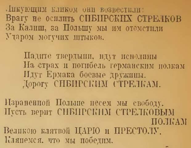 Сибирская армия Великой войны, или Семь фактов о сибирских стрелках. В 2-х частях