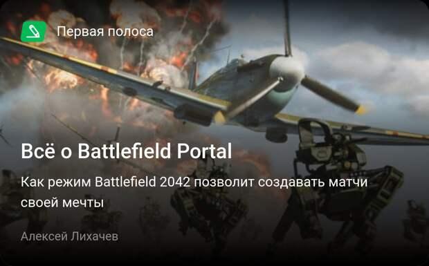 Battlefield 2042: Всё оBattlefield Portal