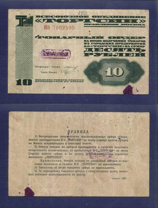 Валюта для государства рабочих и крестьян