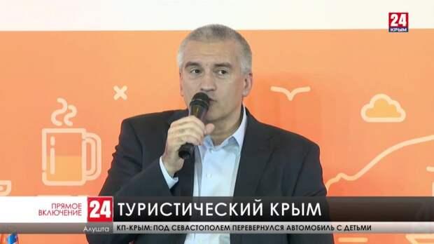 Достижения и перспективы курортной сферы обсуждают на туристическом форуме «Открытый Крым»