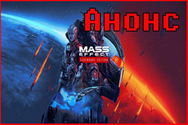 Анонс переиздания Mass Effect