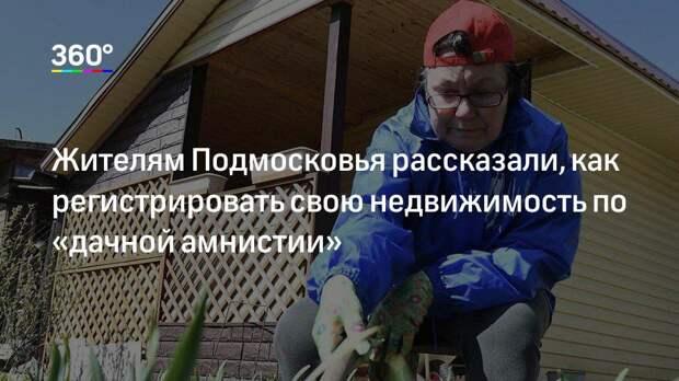Жителям Подмосковья рассказали, как регистрировать свою недвижимость по «дачной амнистии»