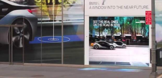 Окно в будущее от BMW