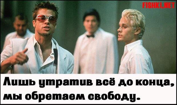 """""""Бойцовский клуб"""". Правила другой жизни"""