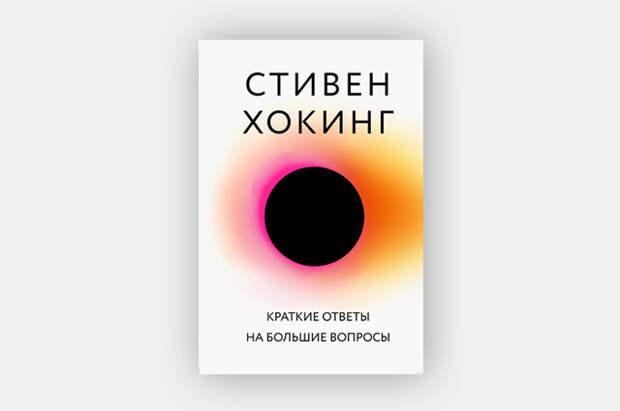 Обложка книги. Издательство *Бомбора*.