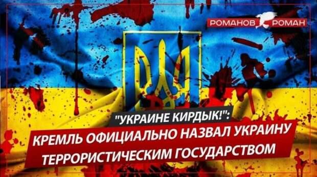 «Украине кирдык!»: Кремль официально назвал Украину террористическим государством
