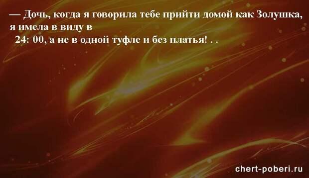 Самые смешные анекдоты ежедневная подборка chert-poberi-anekdoty-chert-poberi-anekdoty-09590311082020-20 картинка chert-poberi-anekdoty-09590311082020-20