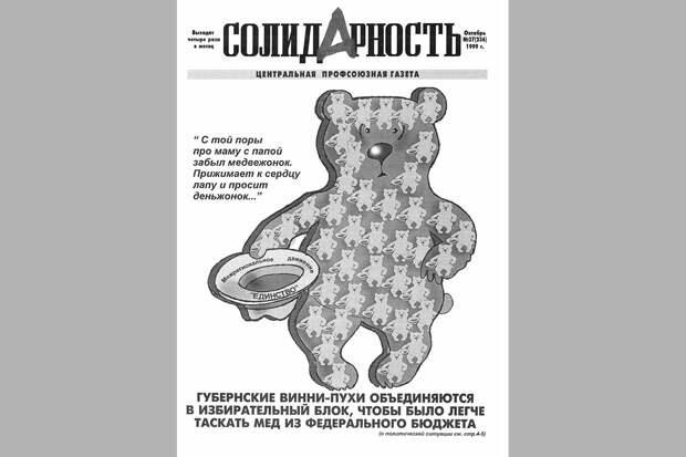 """Из архива """"Солидарности"""": профсоюзы перед выборами в Госдуму в 1999 году"""