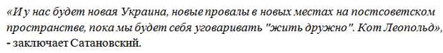 «Все наши военные успехи будут хорониться»: Сатановский указал на ошибку России в игре «в кота Леопольда» с США